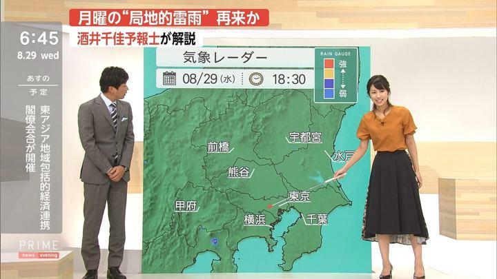 2018年08月29日酒井千佳の画像08枚目