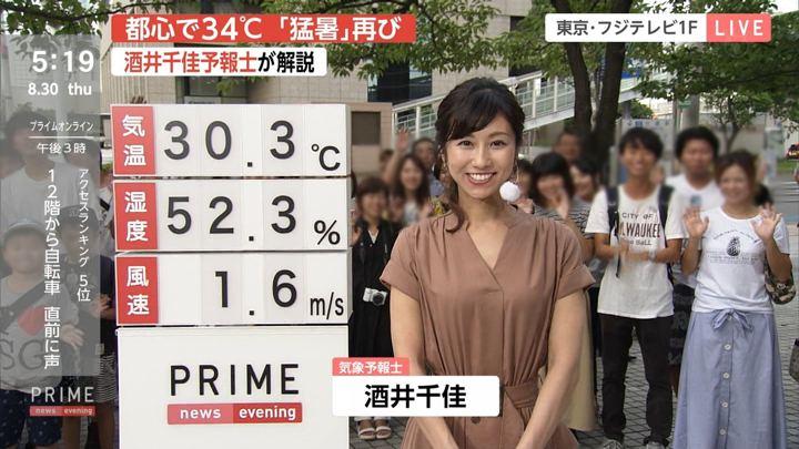 2018年08月30日酒井千佳の画像01枚目