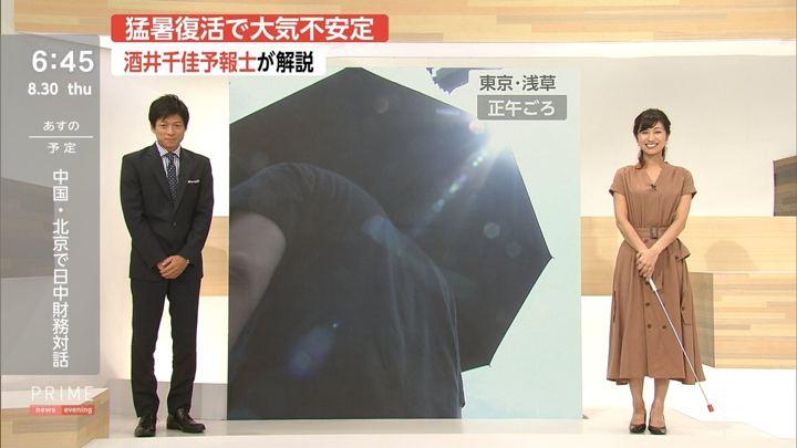 2018年08月30日酒井千佳の画像05枚目