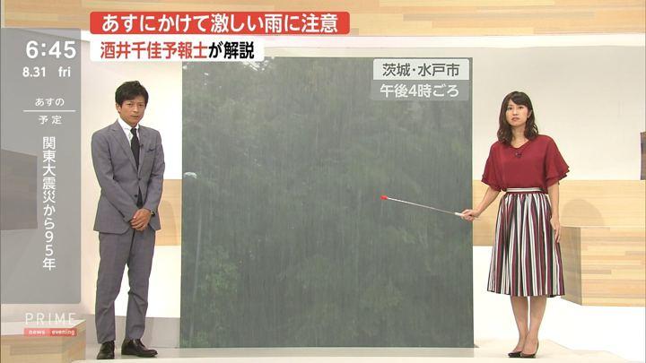 2018年08月31日酒井千佳の画像04枚目