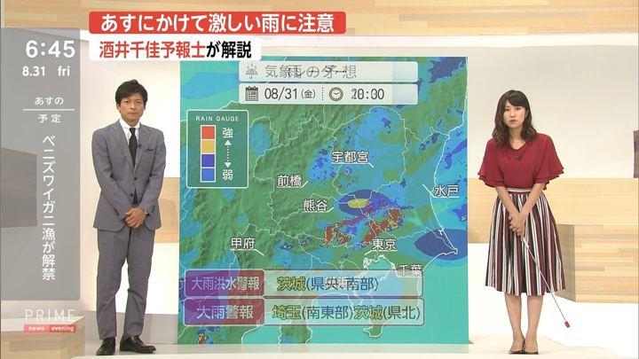2018年08月31日酒井千佳の画像05枚目