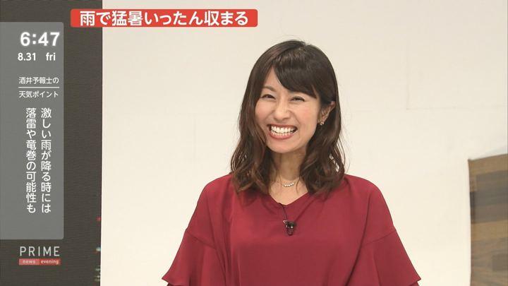 2018年08月31日酒井千佳の画像07枚目