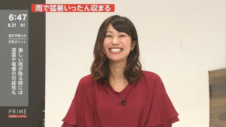 2018年08月31日酒井千佳の画像08枚目