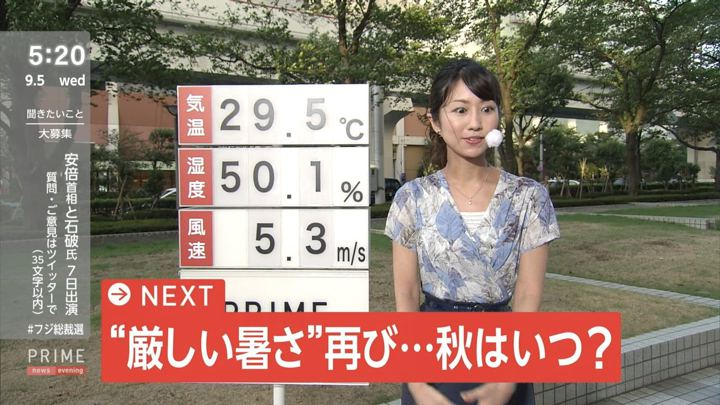 2018年09月05日酒井千佳の画像02枚目