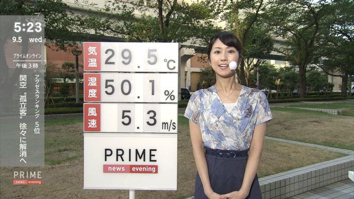 2018年09月05日酒井千佳の画像03枚目