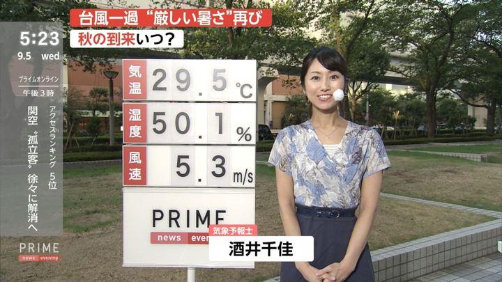 2018年09月05日酒井千佳の画像04枚目