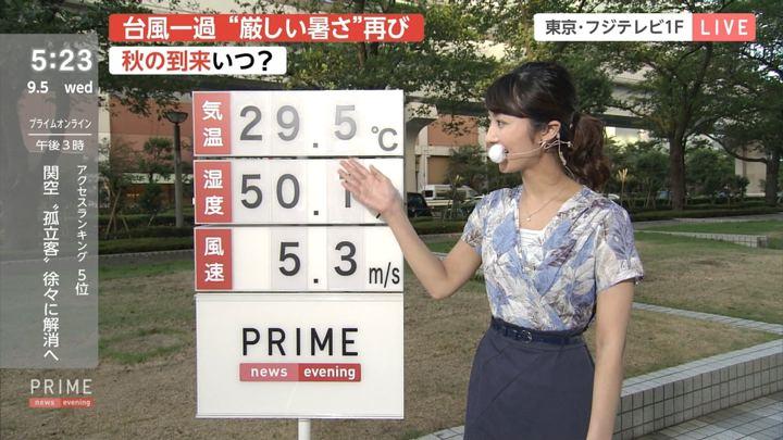 2018年09月05日酒井千佳の画像05枚目
