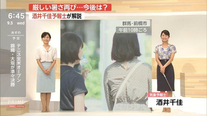 2018年09月05日酒井千佳の画像08枚目
