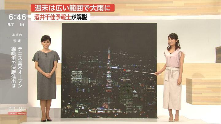 2018年09月07日酒井千佳の画像04枚目