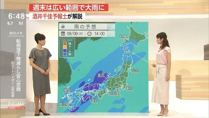 2018年09月07日酒井千佳の画像05枚目