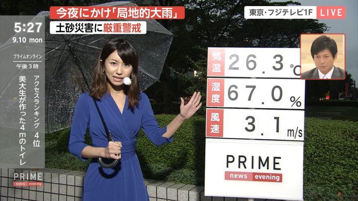 2018年09月10日酒井千佳の画像02枚目