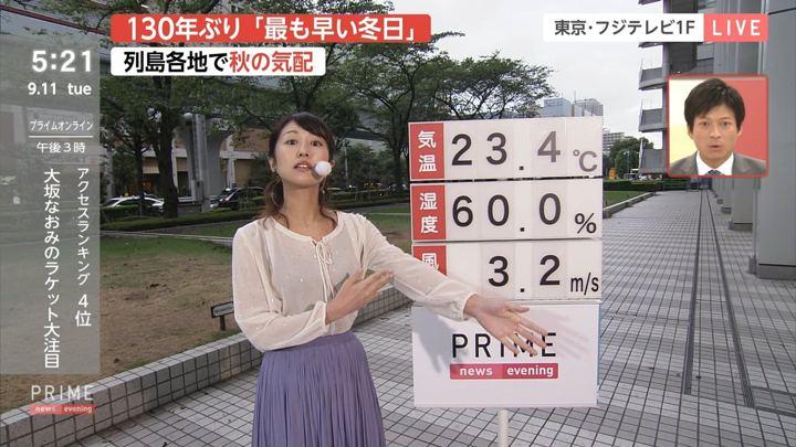 2018年09月11日酒井千佳の画像02枚目