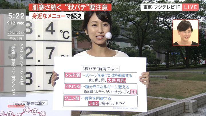 2018年09月12日酒井千佳の画像04枚目