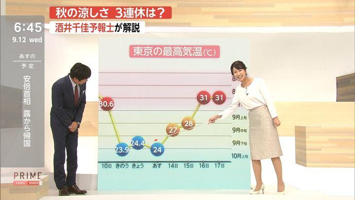 2018年09月12日酒井千佳の画像08枚目