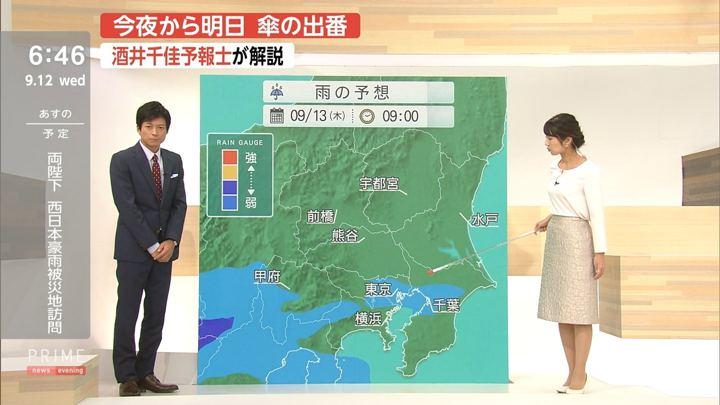 2018年09月12日酒井千佳の画像10枚目