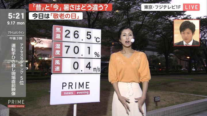 2018年09月17日酒井千佳の画像03枚目