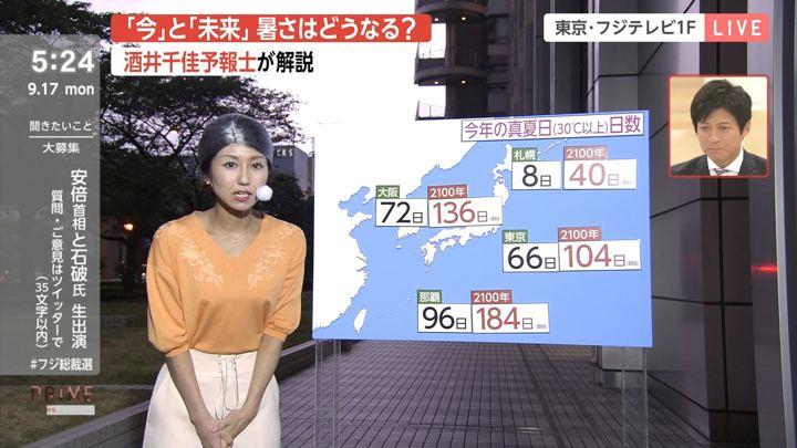 2018年09月17日酒井千佳の画像07枚目