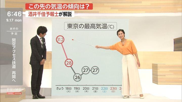 2018年09月17日酒井千佳の画像10枚目