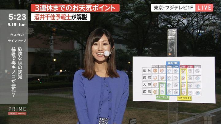 2018年09月18日酒井千佳の画像02枚目