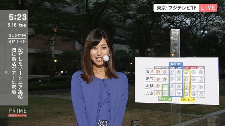 2018年09月18日酒井千佳の画像03枚目