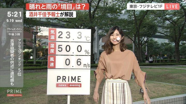 2018年09月19日酒井千佳の画像02枚目