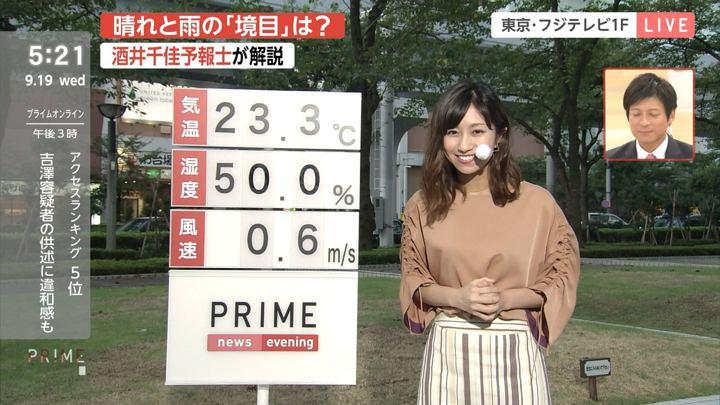 2018年09月19日酒井千佳の画像03枚目