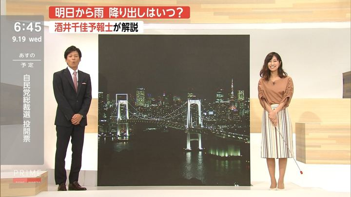 2018年09月19日酒井千佳の画像09枚目