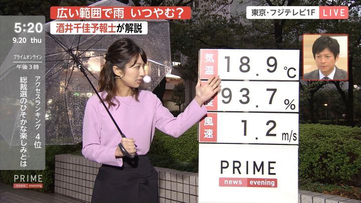 2018年09月20日酒井千佳の画像03枚目