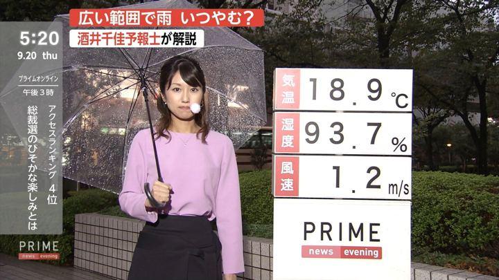 2018年09月20日酒井千佳の画像04枚目