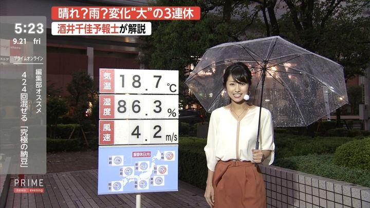 2018年09月21日酒井千佳の画像01枚目