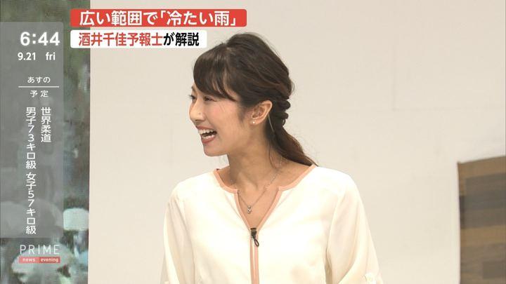 2018年09月21日酒井千佳の画像08枚目