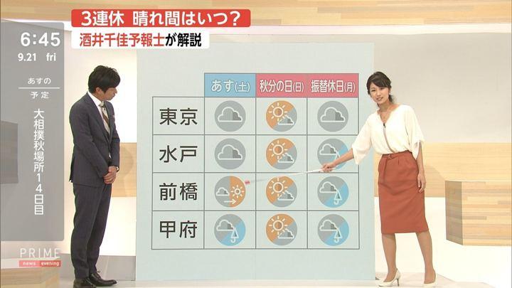 2018年09月21日酒井千佳の画像10枚目