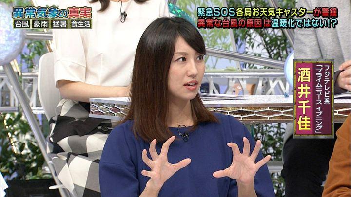 2018年09月27日酒井千佳の画像14枚目