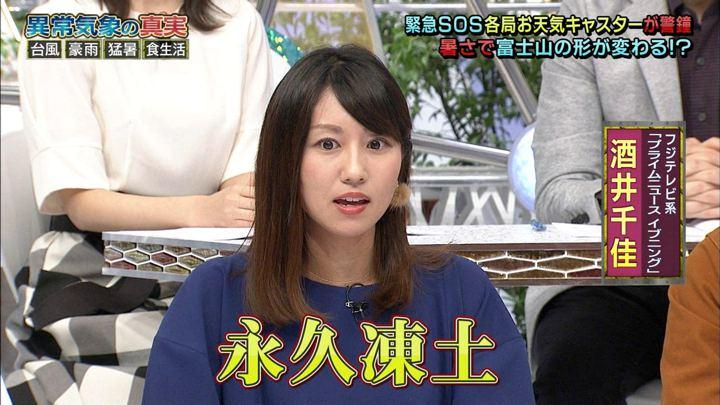 2018年09月27日酒井千佳の画像23枚目
