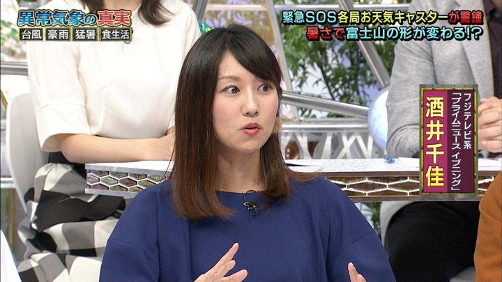 2018年09月27日酒井千佳の画像24枚目