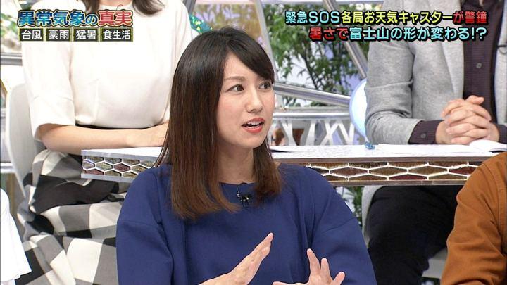 2018年09月27日酒井千佳の画像26枚目