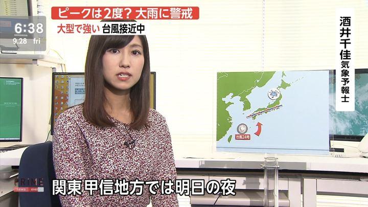 2018年09月28日酒井千佳の画像06枚目
