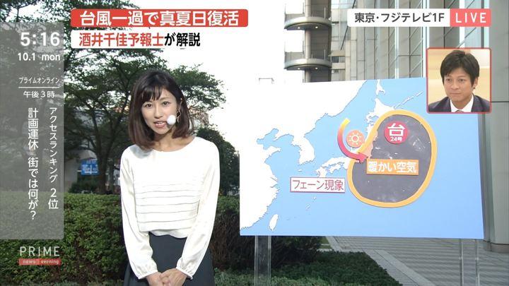 2018年10月01日酒井千佳の画像05枚目
