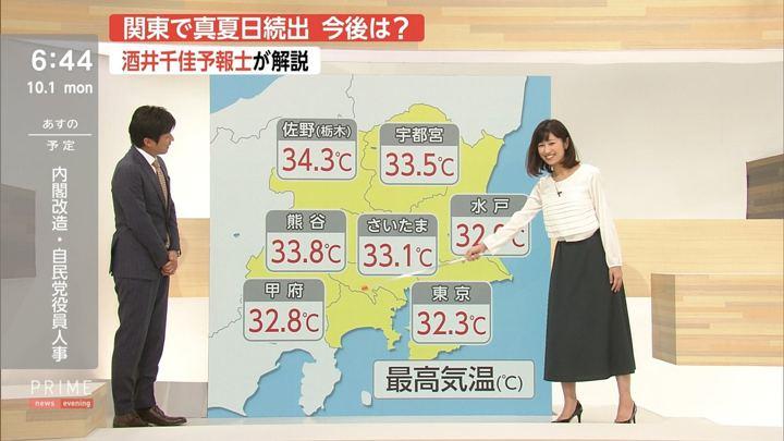 2018年10月01日酒井千佳の画像12枚目