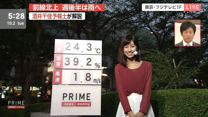 2018年10月02日酒井千佳の画像03枚目