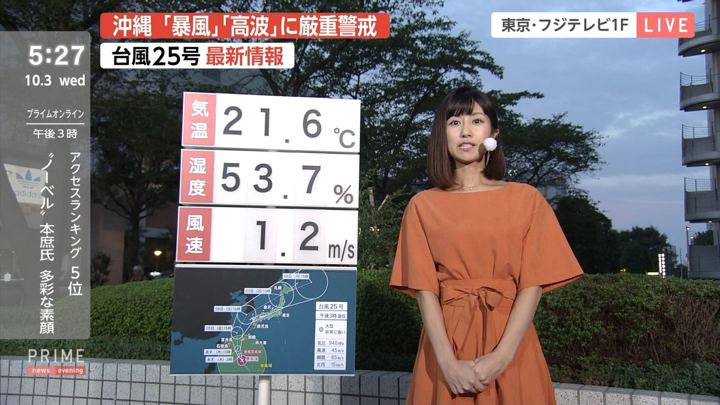 2018年10月03日酒井千佳の画像01枚目