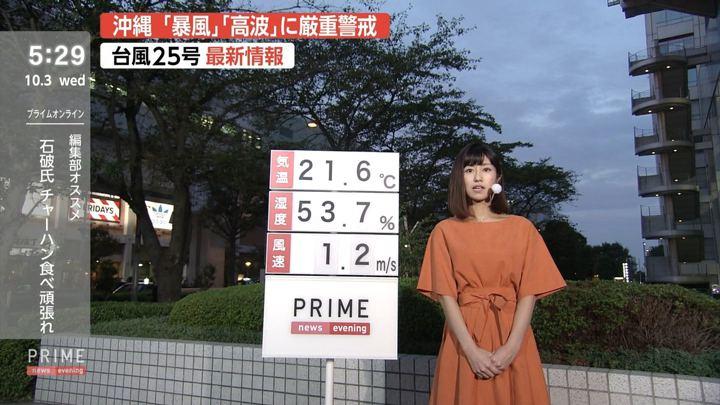 2018年10月03日酒井千佳の画像02枚目