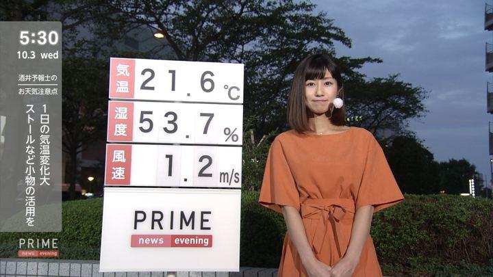 2018年10月03日酒井千佳の画像03枚目