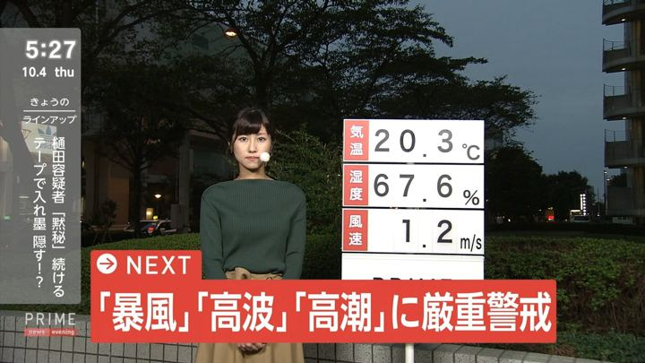 2018年10月04日酒井千佳の画像01枚目