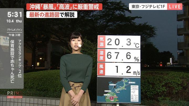 2018年10月04日酒井千佳の画像02枚目