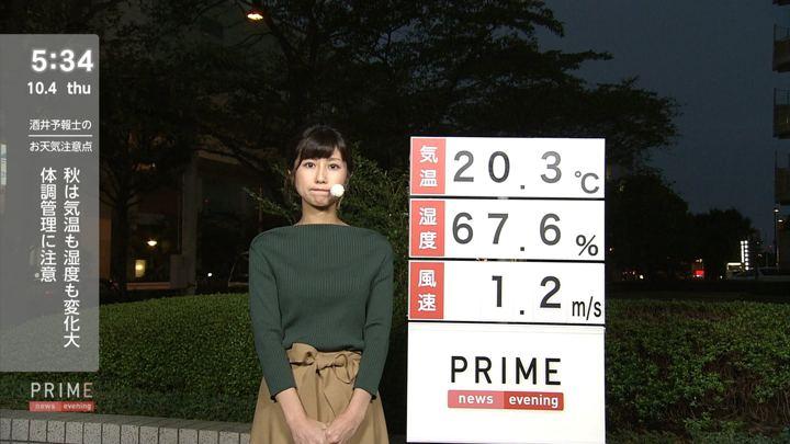 2018年10月04日酒井千佳の画像05枚目