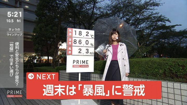 2018年10月05日酒井千佳の画像04枚目