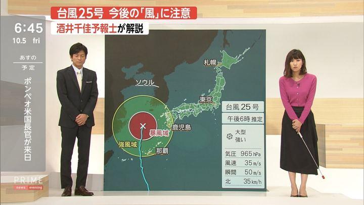 2018年10月05日酒井千佳の画像10枚目