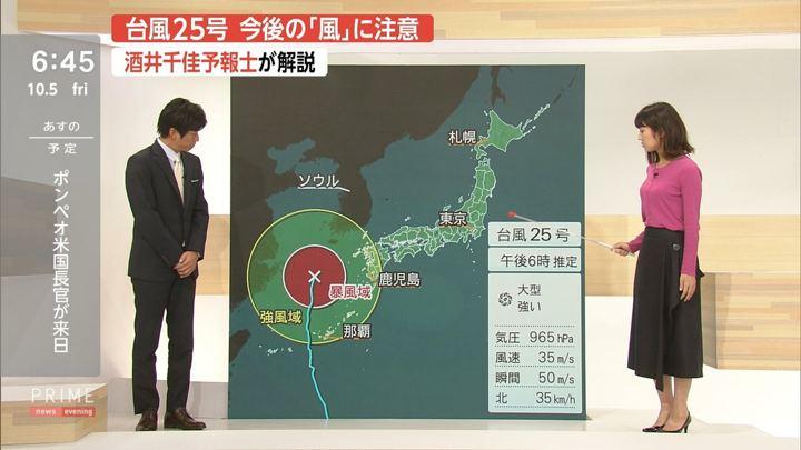 2018年10月05日酒井千佳の画像11枚目