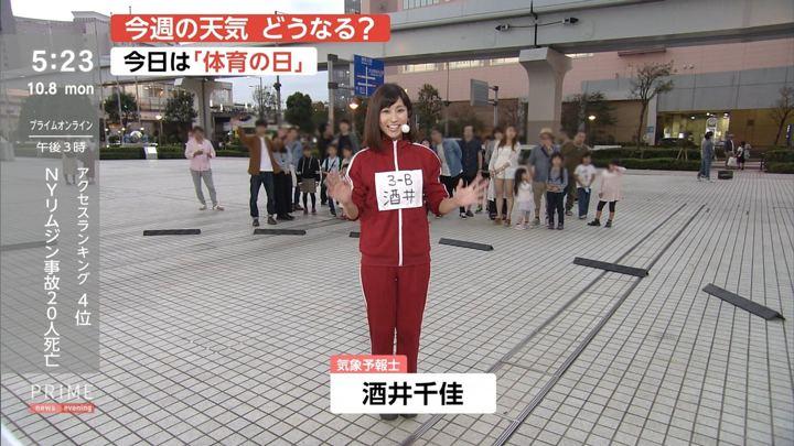 2018年10月08日酒井千佳の画像02枚目